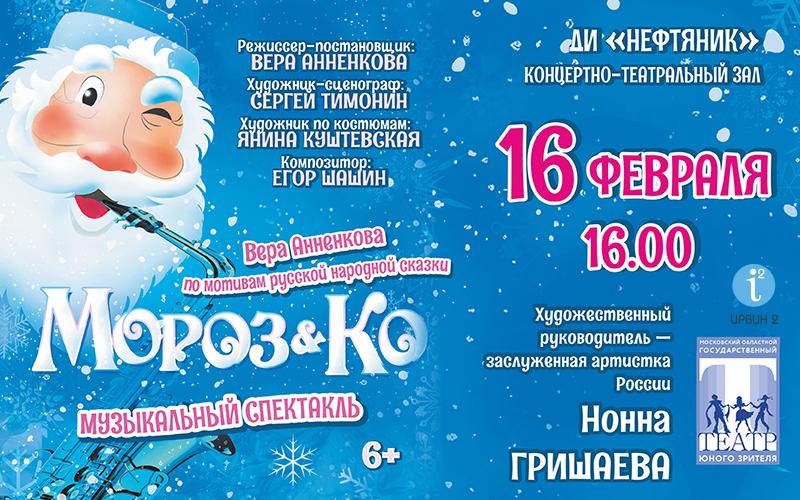 Спектакль «Мороз&Ко». Московский областной театр юного зрителя